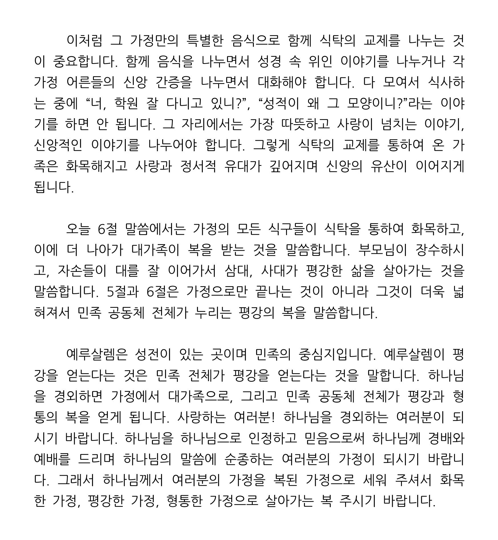 6 페이지