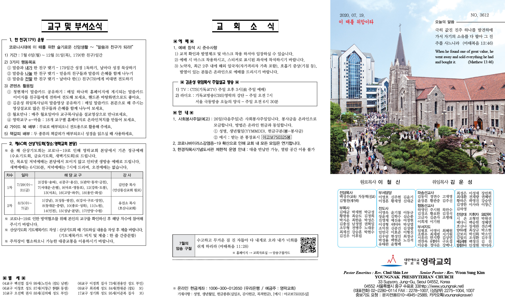 2020_07_19_1.jpg