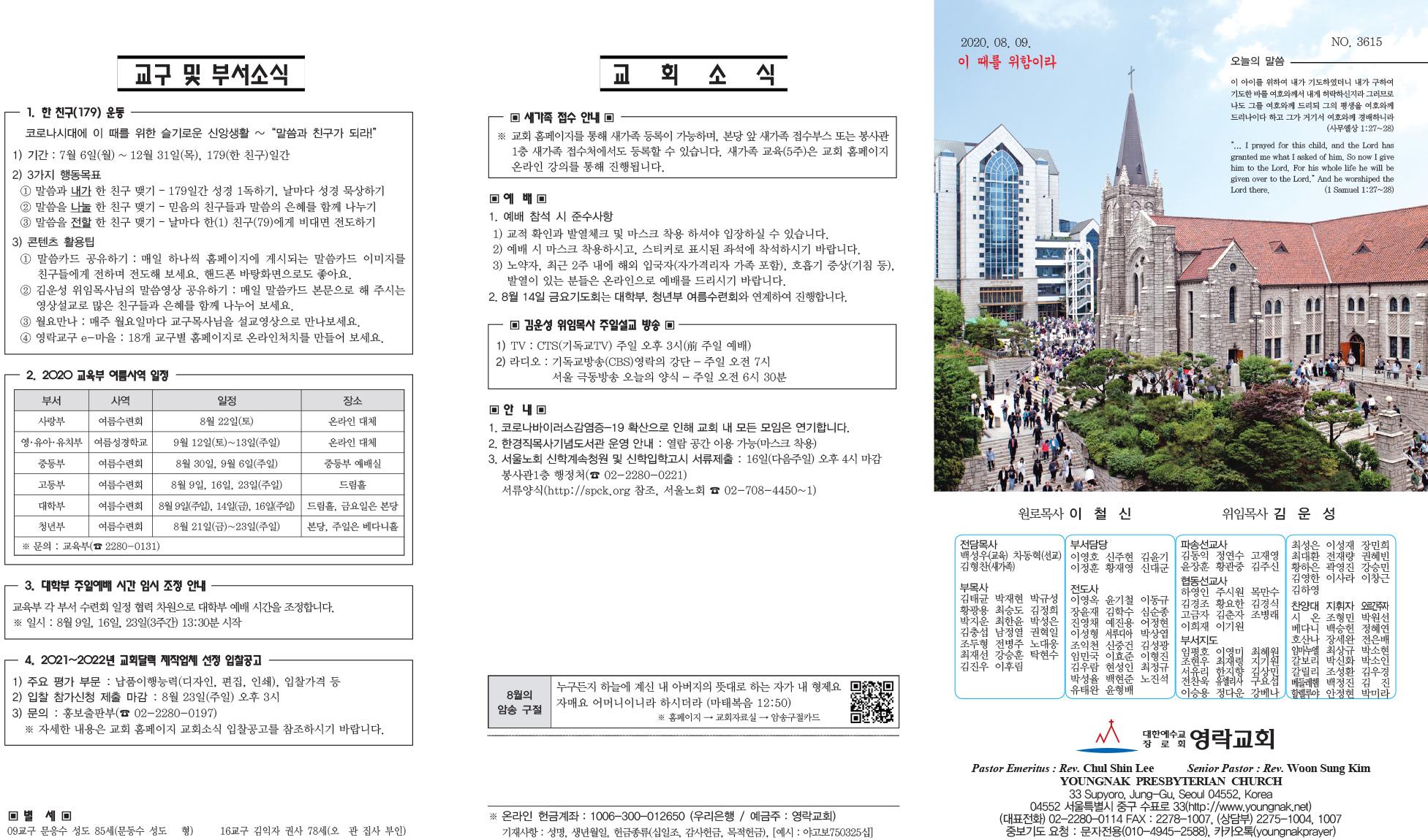 2020_08_09_1.jpg